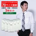 ★セット販売★ワイシャツ[CARPENTARIA] ボタンダウン 形態安定 標準型 E12S5B101