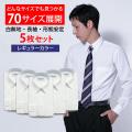 ★セット販売★ワイシャツ[CARPENTARIA] レギュラーカラー 形態安定 標準型 E12S5R102
