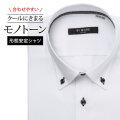ワイシャツ[BiMODE] ボタンダウン 飾りテープ ドビーダイヤ柄 形態安定 標準型 P12BMB335