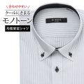 ワイシャツ[BiMODE] ボタンダウン 別生地 ブラック×グレー 形態安定 標準型 P12BMB338