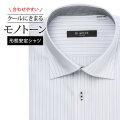 ワイシャツ[BiMODE] ワイドスプレッド 別生地 グレーストライプ 形態安定 標準型 P12BMW277