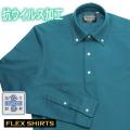 送料無料 ワイシャツ[FLEXSHIRTS] ボタンダウン 抗ウイルス ストレッチ ターコイズブルー 形態安定 スリム型 P12FLB203