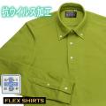 送料無料 ワイシャツ[FLEXSHIRTS] ボタンダウン 抗ウイルス ストレッチ 短尺 グリーン 形態安定 スリム型 P12FLB204