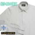 送料無料 ワイシャツ[FLEXSHIRTS] ボタンダウン 抗ウイルス ストレッチ 短尺 グレー 形態安定 スリム型 P12FLB207