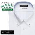 ワイシャツ[HIROKOKOSHINO] ボタンダウン 純綿 別生地 ドビーダイヤ柄 形態安定 標準型 P12HKB274