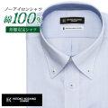 ワイシャツ[HIROKOKOSHINO] ボタンダウン 純綿 別生地 ブルーストライプ 形態安定 標準型 P12HKB275