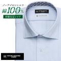 ワイシャツ[HIROKOKOSHINO] ワイドスプレッド 純綿 別生地 ブルーヘリンボーン 形態安定 標準型 P12HKW245
