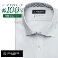 ワイシャツ[HIROKOKOSHINO] ワイドスプレッド 純綿 別生地 グレー幾何学柄 形態安定 標準型 P12HKW247