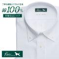 ワイシャツ[KEN COLLECTION] ボタンダウン 純綿 本縫い仕様  ドビーストライプ 形態安定 標準型 P12KCB250