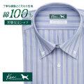 ワイシャツ[KEN COLLECTION] ボタンダウン 純綿 本縫い仕様  ブルーストライプ 形態安定 標準型 P12KCB251