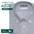 ワイシャツ[KEN COLLECTION] ボタンダウン 純綿 本縫い仕様  ネイビーストライプ 形態安定 標準型 P12KCB252