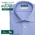 ワイシャツ[KEN COLLECTION] ワイドスプレッド 純綿 本縫い仕様  ブルー 形態安定 標準型 P12KCW218