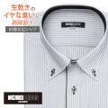 ワイシャツ[MICHIKOLONDON] ボタンダウン 制菌加工(Ag fresh+) 形態安定 スリム型 P12MKB270
