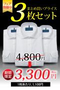 ワイシャツ[CARPENTARIA] ワイドスプレッド 【3枚セット】 ホワイトブロード 形態安定 スリム型 P12S3W001