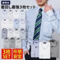 ★セット商品★ワイシャツ[PLATEAU]  【3枚セット】  6タイプ 形態安定 形態安定 標準型 P12S3X003