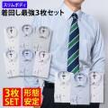 ◆いつでも送料無料◆★セット商品★ワイシャツ[PLATEAU]  【3枚セット】  2タイプ 形態安定 形態安定 スリム型 P12S3X004