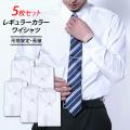 ワイシャツ[PLATEAU] レギュラーカラー 【5枚セット】 ホワイト無地 形態安定 標準型 P12S5R001