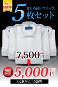 ワイシャツ[CARPENTARIA] ワイドスプレッド 【5枚セット】 ホワイトブロード 形態安定 スリム型 P12S5W001