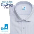 ワイシャツ[SEABREEZE] ワイドスプレッド アイスキープ 冷感加工 高通気 ネイビーストライプ 形態安定 標準型 P12SBW210