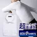 ワイシャツ[TECHNOWAVE] ワイドスプレッド アイロンゼロシャツ ストレッチ ニット 形態安定 標準型 P12TWW250
