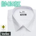 ワイシャツ[Variex] ワイドスプレッド 抗ウイルス加工 ホワイト無地 形態安定 標準型 P12VXW200