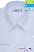 ワイシャツ[YUKIKOHANAI] レギュラーカラー 純綿 防汚加工 サックス無地 形態安定 標準型 P12YHR200