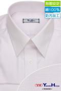 ワイシャツ[YUKIKOHANAI] レギュラーカラー 純綿 防汚加工 ピンク無地 形態安定 標準型 P12YHR201