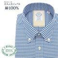 カジュアルシャツ[CREW] ボタンダウン 純綿 ブルー×ホワイト 本縫い仕様標準型 P13CWB271