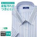 半袖ワイシャツ[BLUERIVER] ボタンダウン スパノ 衿部分防汚素材 ブルー 形態安定 標準型 P16BRB235