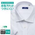 半袖ワイシャツ[BLUERIVER] ワイドスプレッド スパノ 衿部分防汚素材 ヘリンボーン 形態安定 標準型 P16BRW219
