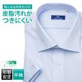 半袖ワイシャツ[BLUERIVER] ワイドスプレッド スパノ 衿部分防汚素材 ヘアライン 形態安定 標準型 P16BRW220