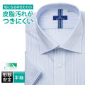 半袖ワイシャツ[BLUERIVER] ワイドスプレッド スパノ 衿部分防汚素材 ライトブルー 形態安定 標準型 P16BRW221