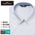 半袖ワイシャツ[BODYWILD] ボタンダウン 通気性 吸水速乾 ストレッチ ストライプ 形態安定 スリム型 P16BWB242