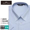 半袖ワイシャツ[BODYWILD] ボタンダウン 通気性 吸水速乾 ストレッチ ブルー柄 形態安定 スリム型 P16BWB243