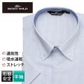 半袖ワイシャツ[BODYWILD] ボタンダウン 通気性 吸水速乾 ストレッチ ブルー濃淡 形態安定 スリム型 P16BWB244