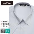 半袖ワイシャツ[BODYWILD] ボタンダウン 通気性 吸水速乾 ストレッチ グレー 形態安定 スリム型 P16BWB246