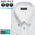 半袖ワイシャツ[L.O.X] ボタンダウン 吸水速乾 ビッグサイズ ドビーストライプ 形態安定 標準型 P16LOB058