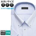 半袖ワイシャツ[L.O.X] ボタンダウン 吸水速乾 ビッグサイズ ブルー市松模様 形態安定 標準型 P16LOB059
