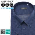 半袖ワイシャツ[L.O.X] ボタンダウン 吸水速乾 ビッグサイズ ネイビードット 形態安定 標準型 P16LOB060
