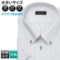 半袖ワイシャツ[L.O.X] ボタンダウン 吸水速乾 ビッグサイズ ブラックストライプ 形態安定 標準型 P16LOB063