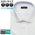 半袖ワイシャツ[L.O.X] ワイドスプレッド 吸水速乾 ビッグサイズ ドビーダイヤ柄 形態安定 標準型 P16LOW010
