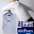 半袖ワイシャツ[TECHNOWAVE] ボタンダウン アイロンゼロシャツ ネイビー 形態安定 標準型 P16TWB269