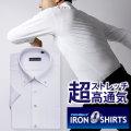 半袖ワイシャツ[TECHNOWAVE] ボタンダウン アイロンゼロシャツ ラベンダー 形態安定 標準型 P16TWB270