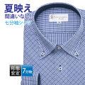 七分袖ワイシャツ[giacca-camicia] ボタンダウン 前身頃バイヤス ブルー 形態安定 スリム型 P19GCB210