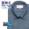 七分袖ワイシャツ[giacca-camicia] ボタンダウン バイヤス ネイビーハケメ 形態安定 スリム型 P19GCB212