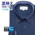 七分袖ワイシャツ[giacca-camicia] ボタンダウン 別生地バイヤス ネイビーハケメ 形態安定 スリム型 P19GCB213