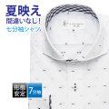 七分袖ワイシャツ[giacca-camicia] カッタウェイ バイヤス ブラック・ブルー 形態安定 スリム型 P19GCW209