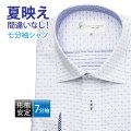 七分袖ワイシャツ[giacca-camicia] ワイドスプレッド バイヤス ブルー 形態安定 スリム型 P19GCW210