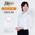 レディース[軽井沢シャツ] 定番ホワイトブロード リクルート 形態安定 標準型 P31KZA332