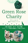 セラピードッグ育成支援チャリティー商品 グリーンローズ・緑のバラのピンバッチ P93CHP001